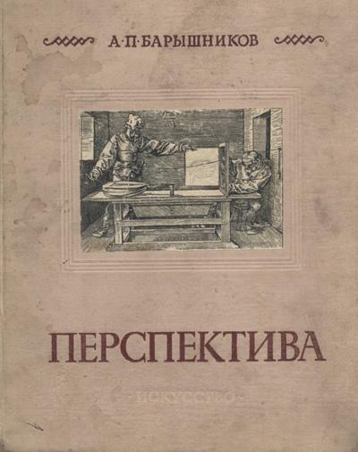 Перспектива. Барышников А.П. 1955