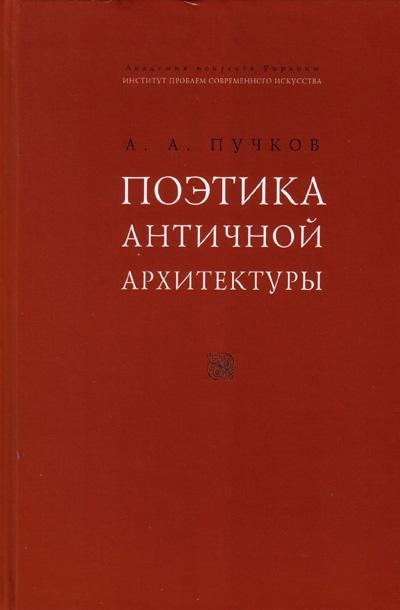 Поэтика античной архитектуры. Пучков А.А. 2008