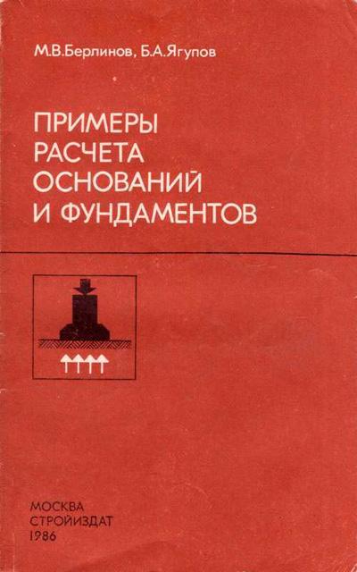 Примеры расчета оснований и фундаментов. Берлинов М.В., Ягупов Б.А. 1986