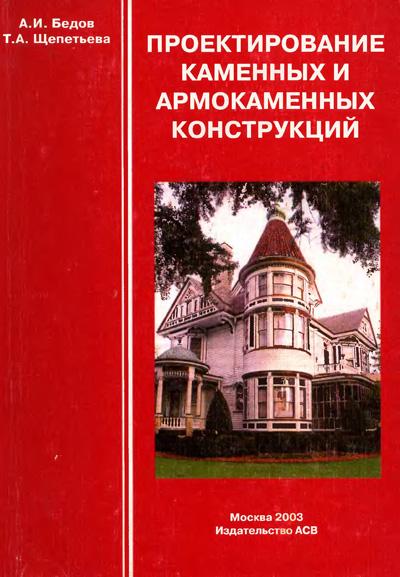 Проектирование каменных и армокаменных конструкций. Бедов А.И., Щепетьева Т.А. 2003