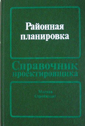 Районная планировка. Владимиров В.В. (ред.). 1986