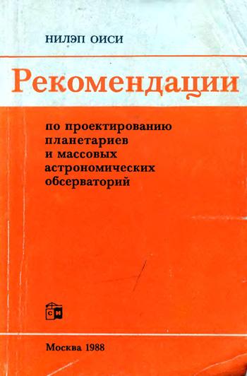 Рекомендации по проектированию планетариев и массовых астрономических обсерваторий. НИЛЭП ОИСИ. 1988