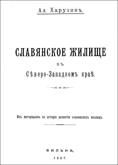 Славянское жилище в Северо-Западном крае. Харузин А. 1907