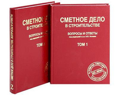 Сметное дело в строительстве. Вопросы и ответы. Том 1-2. Носенко И.Ю. (ред.). 2005