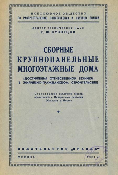 Сборные крупнопанельные многоэтажные дома. Кузнецов Г.Ф. 1951