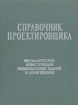 Конструкции Зданий И Сооружений Учебник