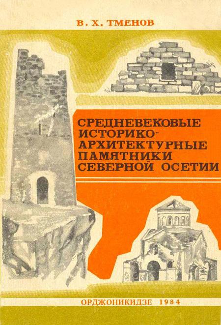 Средневековые историко-архитектурные памятники Северной Осетии. Тменов В.Х. 1984