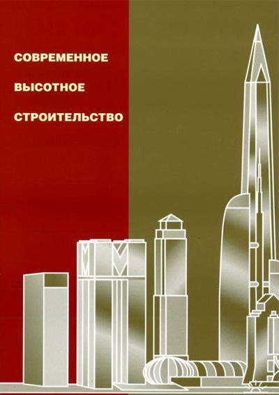 Современное высотное строительство. Монография. ИТЦ Москомархитектуры. 2007