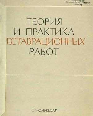 Теория и практика реставрационных работ. Сборник №3. 1972