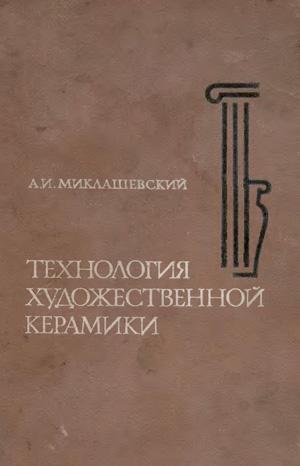 Технология художественной керамики. Миклашевский А.И. 1971