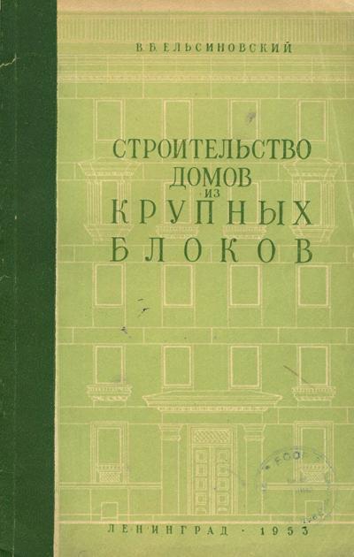 Строительство домов из крупных блоков. Конструкции, производство и монтаж. Ельсиновский В.Б. 1953