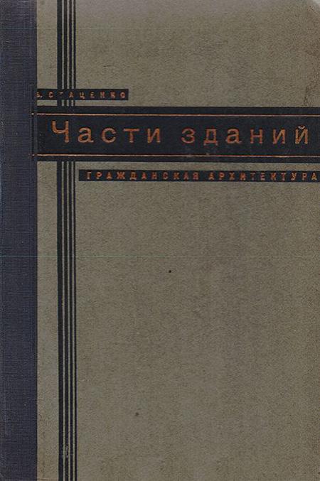 Части зданий. Гражданская архитектура. Стаценко В. 1930