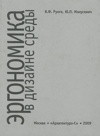 Эргономика в дизайне среды. Рунге В.Ф., Манусевич Ю.П. 2005