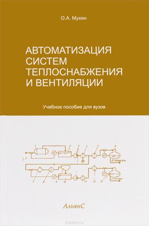 Автоматизация систем теплогазоснабжения и вентиляции. Мухин О.А. 2015