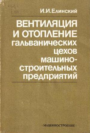 Вентиляция и отопление гальванических цехов машиностроительных предприятий. Елинский И.И. 1989