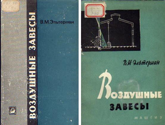 Воздушные завесы. Эльтерман В.М. 1966 / 1961