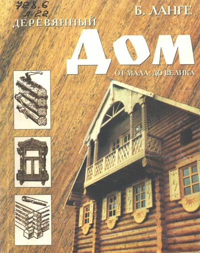 Деревянный дом от мала до велика. Ланге Б. 1999