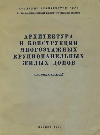 Архитектура и конструкции многоэтажных крупнопанельных жилых домов. Сборник статей. 1954