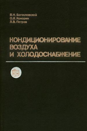 Кондиционирование воздуха и холодоснабжение. Богословский В.Н. и др. 1985