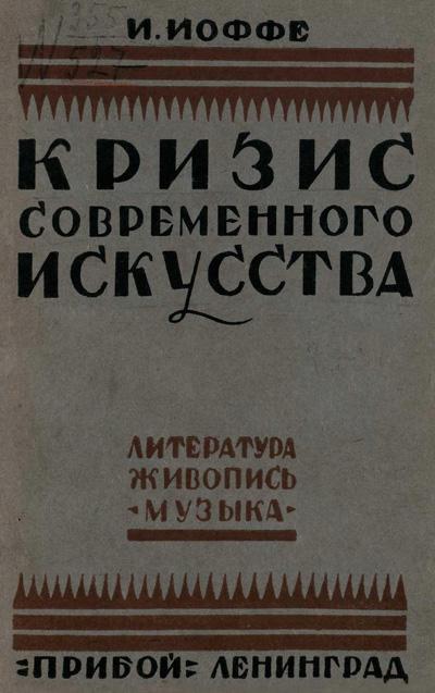 Кризис современного искусства. Иоффе И.И. 1925
