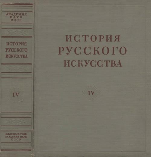 История русского искусства. Том 4 (13). Грабарь И.Э., Лазарев В.Н. (ред.). 1959