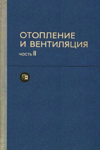 Отопление и вентиляция. Часть II. Вентиляция. Богословский В.Н. (ред.). 1976