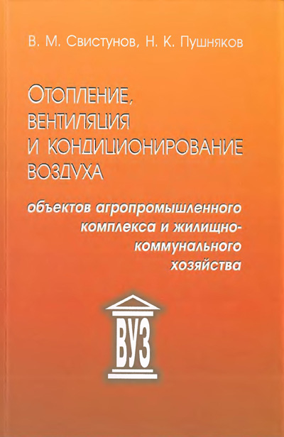 Отопление, вентиляция и кондиционирование воздуха. Свистунов В.М., Пушняков Н.К. 2007