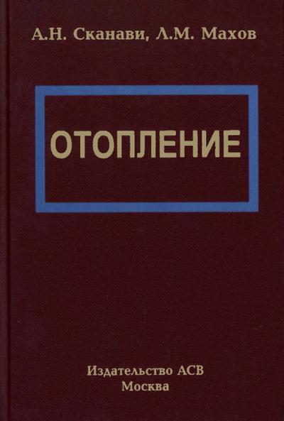 Отопление. Сканави А.Н., Махов Л.М. 2002