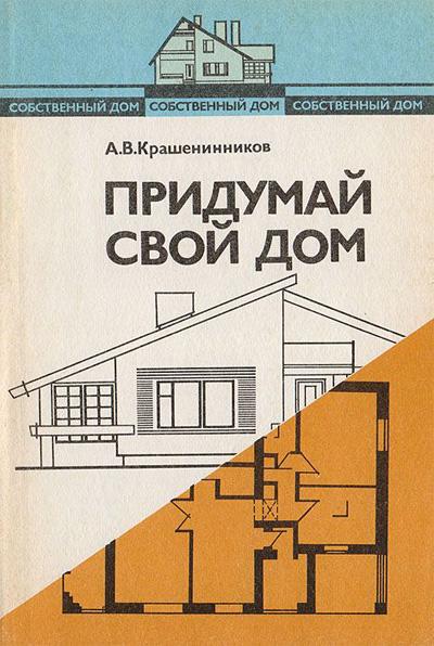 Придумай свой дом. Крашенинников А.В. 1993