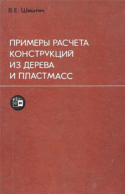 Примеры расчета конструкций из дерева и пластмасс. Шишкин В.Е. 1974