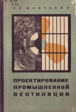Проектирование промышленной вентиляции. Молчанов Б.С. 1970