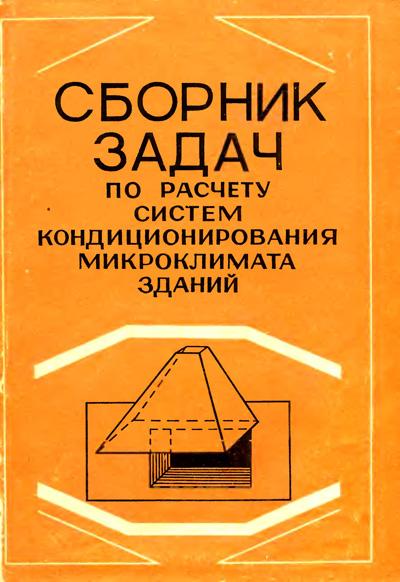 Сборник задач по расчету систем кондиционирования микроклимата зданий. Сазонов Э.В. (ред.). 1988