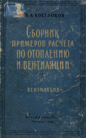 Сборник примеров расчета по отоплению и вентиляции. Часть II. Вентиляция. Кострюков В.А. 1962