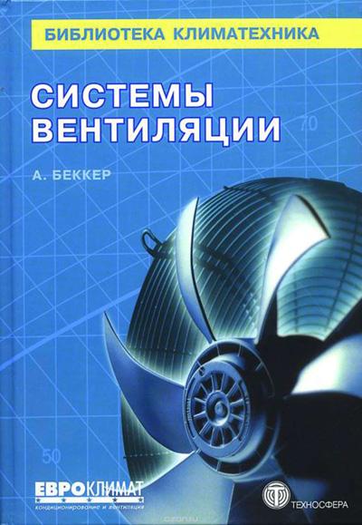 Системы вентиляции. Анетт Беккер. 2005