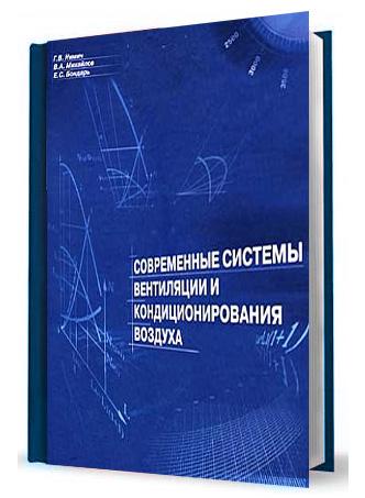 Современные системы вентиляции и кондиционирования воздуха. Нимич Г.В. и др. 2003