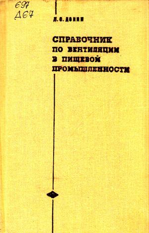 Справочник по вентиляции в пищевой промышленности. Донин Л.С. 1977