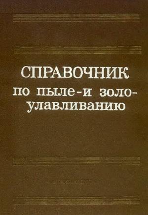 Справочник по пыле- и золоулавливанию. Биргер М.И. и др. 1983