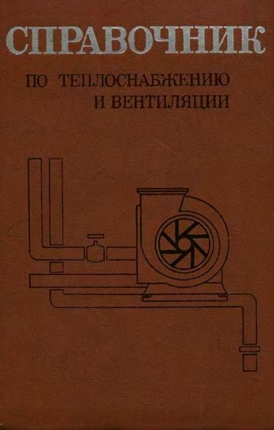 Справочник по теплоснабжению и вентиляции. Книга 1. Отопление и теплоснабжение. Щекин Р.В. и др. 1976
