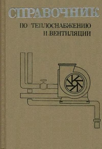 Справочник по теплоснабжению и вентиляции. Книга 2. Вентиляция и кондиционирование воздуха. Щекин Р.В. и др. 1976