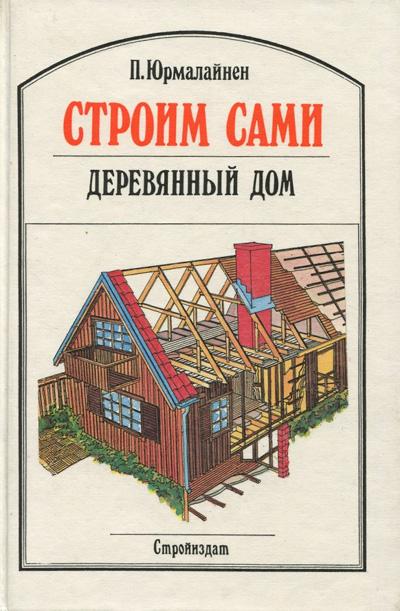 Строим сами деревянный дом. Пентти Юрмалайнен. 1992