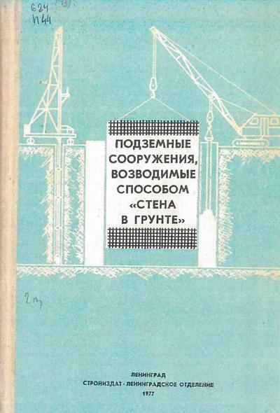 Подземные сооружения, возводимые способом «стена в грунте». Зубков В.М. (ред.). 1977