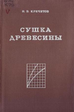 Сушка древесины. Кречетов И.В. 1980