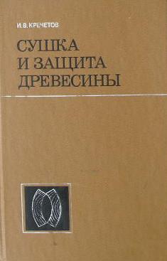 Сушка и защита древесины. Кречетов И.В. 1987