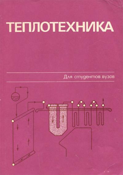 Теплотехника. Баскаков А.П. (ред.). 1991