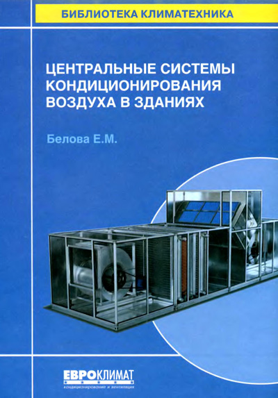 Центральные системы кондиционирования воздуха в зданиях. Белова Е.М. 2006