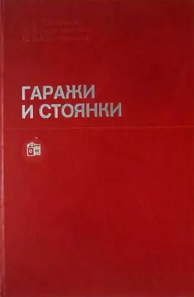 Гаражи и стоянки. Шештокас В.В. и др. 1984