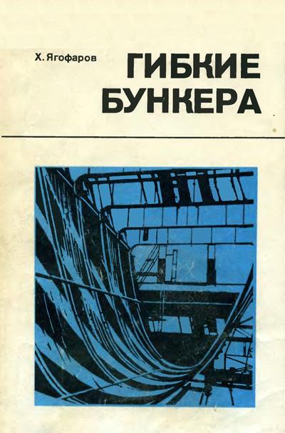 Гибкие бункера. Ягофаров Х. 1980