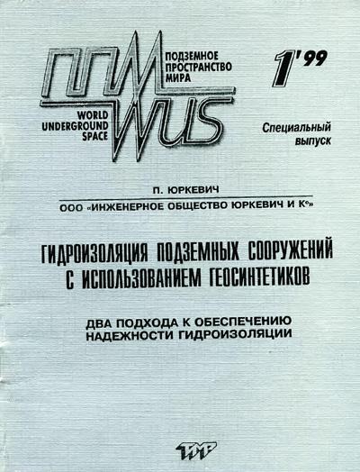Гидроизоляция подземных сооружений с использованием геосинтетиков. Юркевич П. 1999