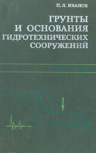 Грунты и основания гидротехнических сооружений. Иванов П.Л. 1985