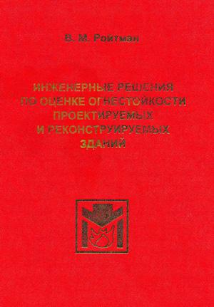 Инженерные решения по оценке огнестойкости проектируемых и реконструируемых зданий. Ройтман В.М. 2001